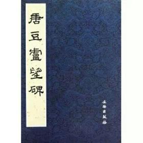 唐豆卢望碑(平)*