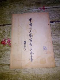 中国的人物画和山水画【四联出版社1954年1版1印,