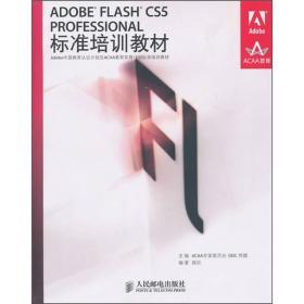 ADOBE FLASH CS5 PROFESSIONAL标准培训教材