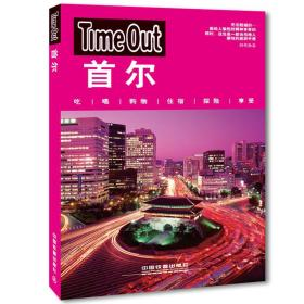 Time Out 首爾