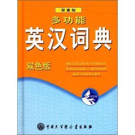 多功能英汉词典(双色版)