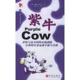 紫牛 高汀,施诺  中信出版社 9787508601977