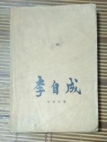 李自成第三卷(下)