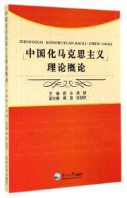 中国华马克思主义理论概论