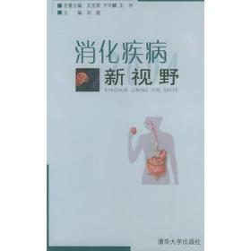 消化疾病新视野H