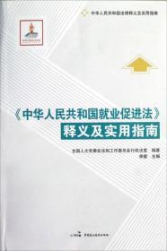 中华人民共和国法律释义及实用指南:中华人民共和国就业促进法释义及实用指南