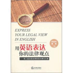 用英语表达你的法律观点:第三届全国法律英语大赛论文集
