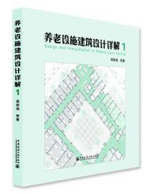 养老设施建筑设计详解1 周燕珉 等著 中国建筑工业出版社 9787112216826