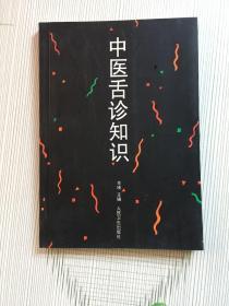 中医舌诊知识