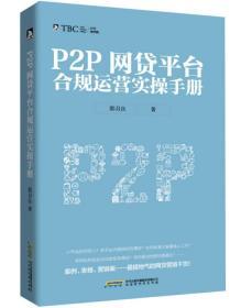 P2P网贷平台合规运营实操手册