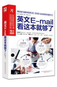 易人外语:英文E-mail看这本就够了