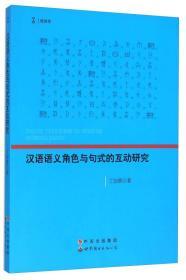 汉语语义角色与句式的互动研究