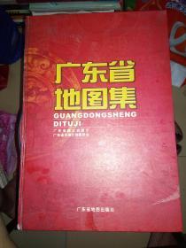 广东省地图集(有破口请看图)