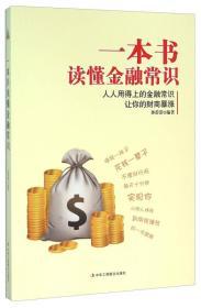 一本书读懂金融常识 孙蕾蕾 中华工商联合出版社