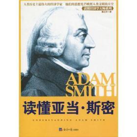 读懂亚当·斯密