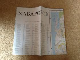 ХАБАРОВСК【俄文版】【地图】