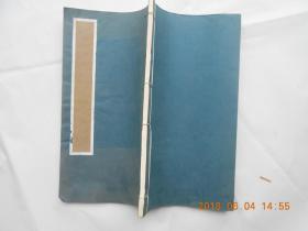 31527 线装书印谱《空册本》24页48面【品相见图】90年代