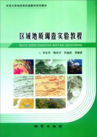 区域地质调查实验教程 李永军 地质出版社 9787116087064 ~大学生高校考研教材