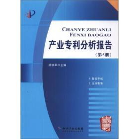 产业专利分析报告[  第5册]