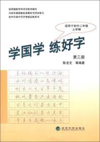 学国学 练好字[  第三册]