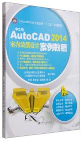 AutoCAD2014室内装潢设计案例教程
