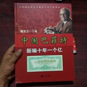 中国巴菲特(中国股市传奇人物北大复旦演讲录)(大16开精装)(仅印2500册)