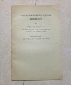 英汉法律辞典新编