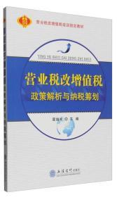 营业税改增值税政策解析与纳税筹划