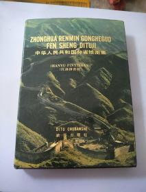 中华人民共和国分省地图集(汉语拼音版)
