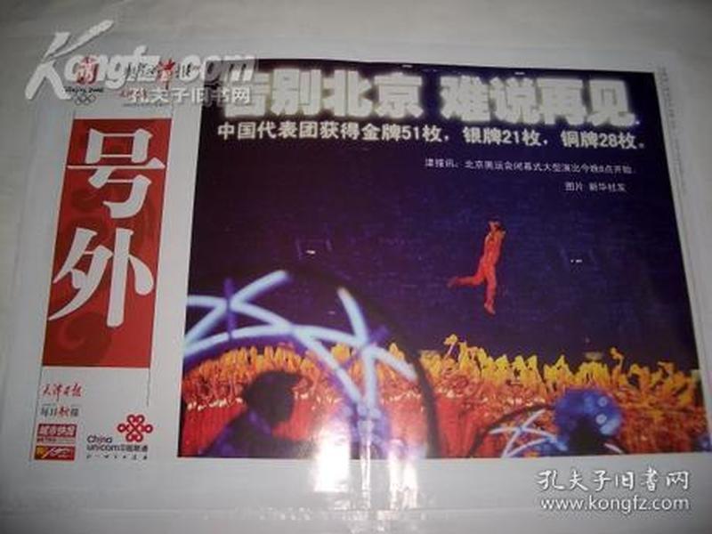 号外----天津日报奥运会闭幕式号外10份 (铜版纸)