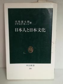 司马辽太郎 司马 辽太郎:日本人と日本文化 (中公新书 1972) 日文原版书