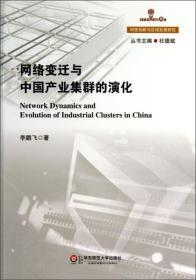 科技创新与区域发展研究:网络变迁与中国产业集群的演化