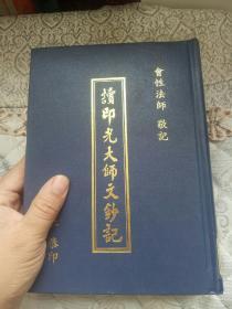 读印光大师文钞记(精装)《精装竖排版繁体字》