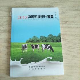 2015中国奶业统计摘要