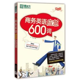 新东方大愚英语学习丛书: 商务英语应急600词