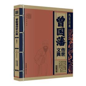 线装经典:曾国藩传世文典
