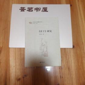 庄子研究:汉语言文学专题研究系列