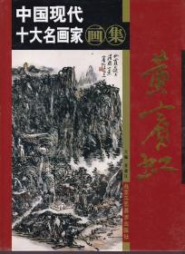 中国现代十大名画家画家 黄宾虹.