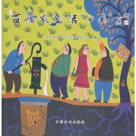 百幅农画话