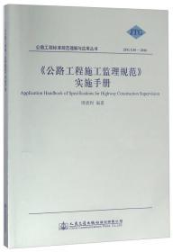 《公路工程施工监理规范》实施手册(JTG G10-2016)/公路工程标准规范理解与应用丛书