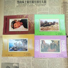 毛泽东诞辰一百周年纪念  4张