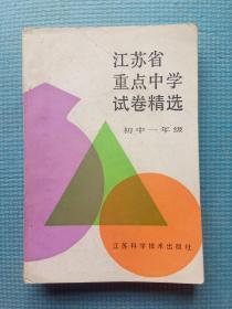 江苏省重点中学试卷精选 初中一年级