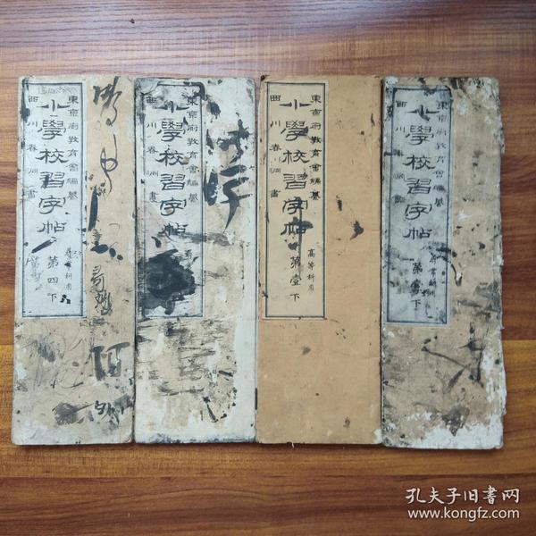 书法类图书  日本原版字帖  《  小学校习字帖》4册     1893年文部省检定济