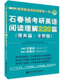 金榜图书·2015石春祯考研英语阅读理解220篇(提高篇·全新版)