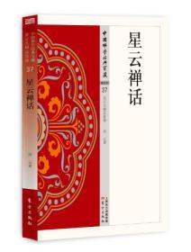 中国佛学经典宝藏-禅宗类 37:星云禅话