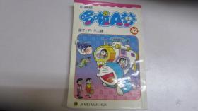 机器猫哆啦A梦  42