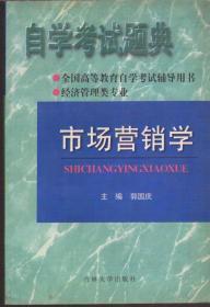 自学考试题典 金融理论与实务-课程代码0150【2000年版】 周升业