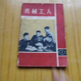 机械工人.1964.1 复刊号