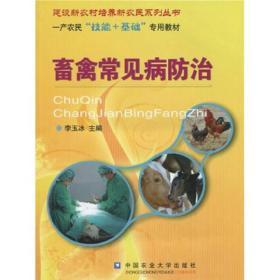 畜禽常见病防治