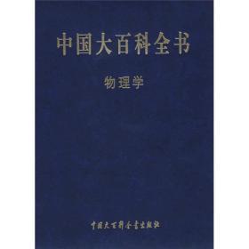 中国大百科全书9物理学)